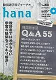 韓国語学習ジャーナルhana Vol. 08