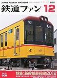 鉄道ファン 2011年 12月号 [雑誌]
