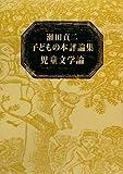 児童文学論―瀬田貞二子どもの本評論集