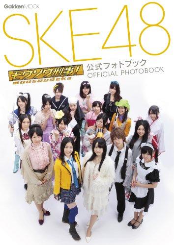 SKE48ドラマ「モウソウ刑事!!」公式フォトブック
