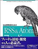 Web開発者のためのRSS & Atomフィード