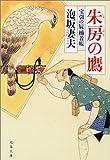 朱房の鷹 (文春文庫―宝引の辰捕者帳)