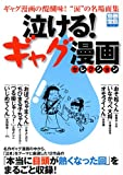 """泣ける!ギャグ漫画セレクション—ギャグ漫画の醍醐味!""""涙""""の名場面集 (別冊宝島 1333)"""