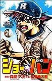 ショー☆バン (22) (少年チャンピオン・コミックス)