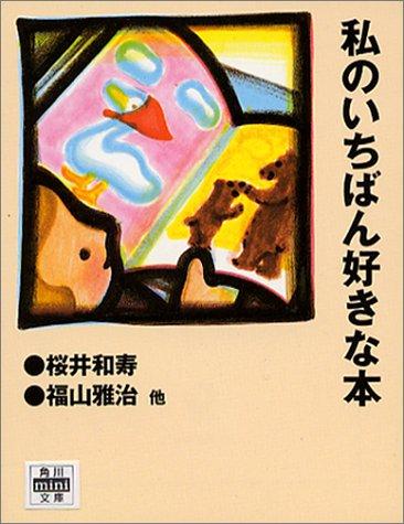 角川mini文庫:画像/壁紙