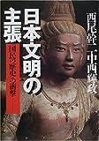 日本文明の主張―『国民の歴史』の衝撃