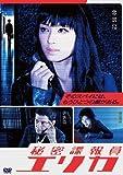 栗山千明 DVD 「秘密諜報員エリカ DVD-BOX」