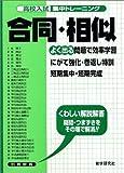 高校入試集中トレーニング合同・相似 (高校入試集中トレーニング 13 数学)