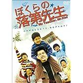 ぼくらの落第先生 [DVD]