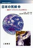 日本の気候 第1巻 -最新データでメカニズムを考える-