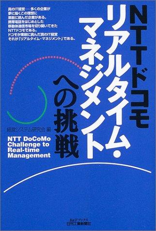 NTTドコモ リアルタイム・マネジメントへの挑戦