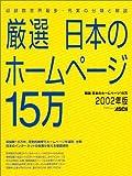 厳選日本のホームページ15万 (2002年冬版) (アスキームック)