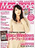 Mac People (マックピープル) 2011年 02月号 [雑誌]
