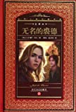 img - for Jude the Obscure(Chinese Edition) book / textbook / text book