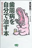 『赤ちゃん泣き相撲と渡辺周』