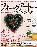 フォークアートペインティング (Vol.1) (Heart warming life series)