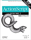 ActionScript第2版 完全リファレンス