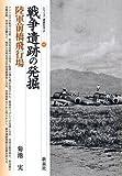 戦争遺跡の発掘—陸軍前橋飛行場 (シリーズ「遺跡を学ぶ」)