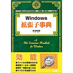 WindowsgqT\3uvugv!! (IEO BOOKS)