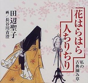 花はらはら人ちりぢり―私の古典摘み草 (角川文庫)