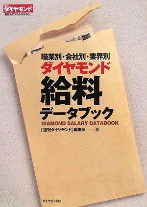職業別・会社別・業界別 ダイヤモンド給料データブック (週刊ダイヤモンドBOOKS)