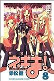 魔法先生ネギま! (8) (講談社コミックス―Shonen magazine comics (3451巻))