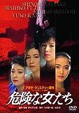 あの頃映画 「危険な女たち」 [DVD]