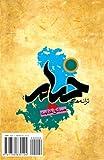 img - for Rubaiyat of Omar Khayyam: Taraneh-Haye Khayyam (Persian Edition) book / textbook / text book