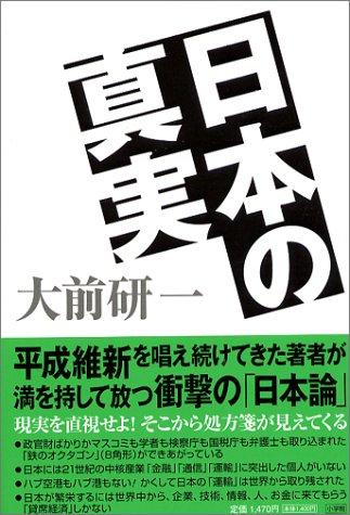 日本の真実