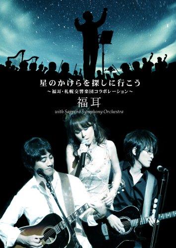 星のかけらを探しに行こう~福耳・札幌交響楽団コラボレーション~ [DVD]