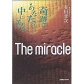 奇跡はあなたの中にある