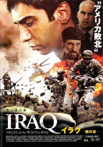 イラク 狼の谷 [監督:セルダル・アカル]