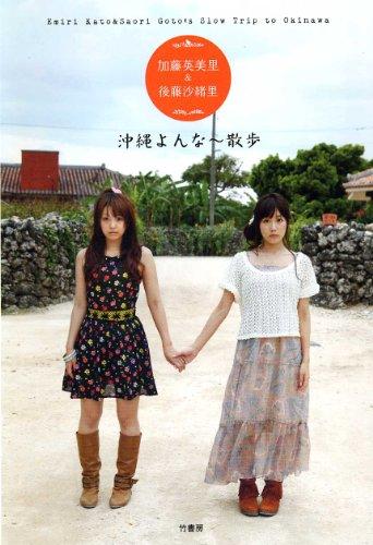 沖縄よんな~散歩 = Emiri & Saori's Slow Trip To Okinawa