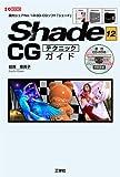 Shade12 CGテクニックガイド (I・O BOOKS)