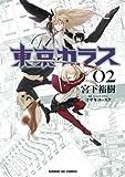 東京カラス 2 (サンデーGXコミックス)