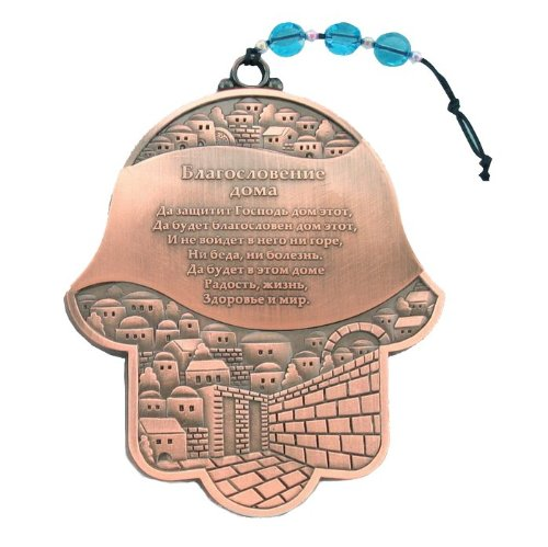 Copper Hamsa with Home Blessing in Russian and Jerusalem