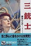 三銃士 痛快世界の冒険文学 (21)