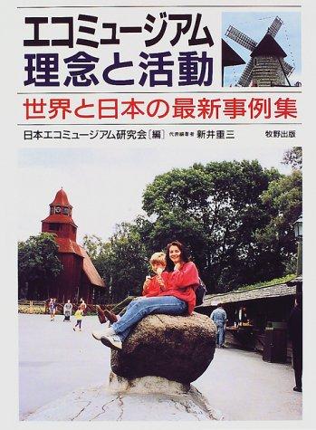エコミュージアム・理念と活動―世界と日本の最新事例集