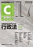 PROVIDENCEシリーズ C-Book行政法<第3版>