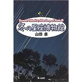冬の星座博物館 (Yamada TakashiのAstro Compact Books)