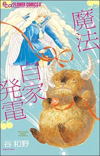 魔法自家発電 (フラワーコミックス)