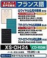 カシオ 電子辞書 追加コンテンツCD-ROM版 ロワイヤル仏和中辞典 プチ・ロワイヤル仏和辞典 プチ・ロワイヤル和仏辞典 XS-OH24
