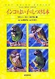 インコをよい子にしつける本 (ペット・ガイド・シリーズ)