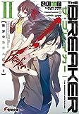 ザ・ブレイカー (2) 断罪の処刑人は唄う (電撃文庫)