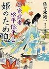 姫のため息 公家武者 松平信平2 (二見時代小説文庫)