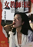 Image de 女教師日記 禁じられた性 [DVD]