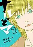 ナルどマ(2) (アクションコミックス(comico books))