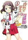 バカとテストと召喚獣 (5) (角川コミックス・エース 256-5)
