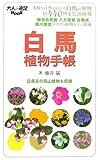 白馬植物手帳 (大人の遠足BOOK)