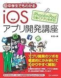 中学生でもわかる iOSアプリ開発講座